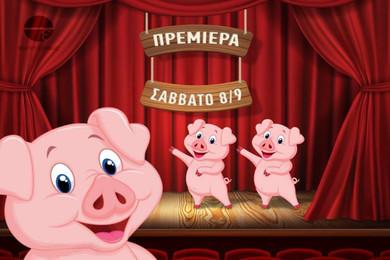 """""""Τα τρία γουρουνάκια"""" στο Θέατρο Ελπίδας"""