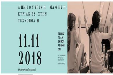 Κυριακές στην Τεχνόπολη – Κυριακή 11 Νοεμβρίου