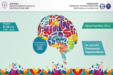 """Ημερίδα """"Νευροβιολογία της Μάθησης ΙΙΙ"""""""