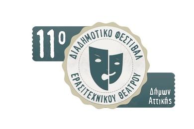 11ο Διαδημοτικό Φεστιβάλ Ερασιτεχνικού Θεάτρου Δήμων Αττικής – Δήμος Αλίμου