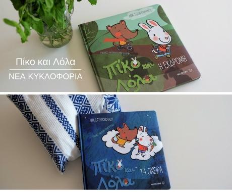 Το βιβλίο του μήνα: «Πίκο και Λόλα»