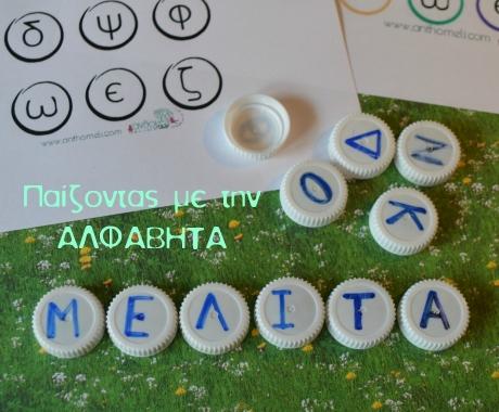 Παίζοντας με τα γράμματα της αλφαβήτα