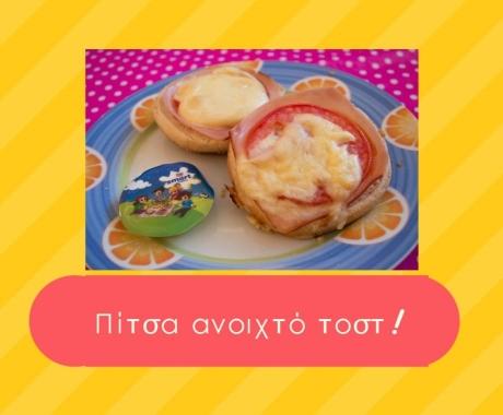 Πίτσα ανοιχτό τοστ!
