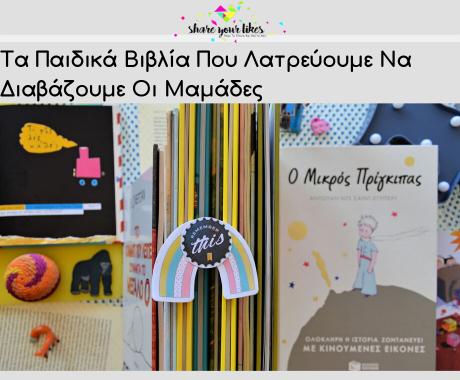 Παιδικά Βιβλία Που Οι Μαμάδες Λατρεύουμε Να Διαβάζουμε